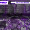Проект «MineMage - самый незабываемый проект»