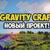 Проект «GravityCraftМодыБыл ВАЙП»